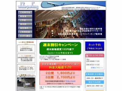 羽田空港駐車場 国際線も便利|1日900円からのホワイトパーキング
