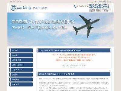 羽田空港の駐車場ならアットパーキング駐車場