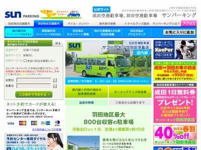 羽田空港駐車場を予約するなら_サンパーキング羽田浮島店