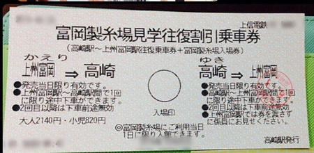 富岡製糸場見学往復割引乗車券