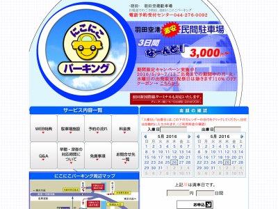 羽田空港 駐車場 羽田空港にこにこパーキングは激安価格でご奉仕!