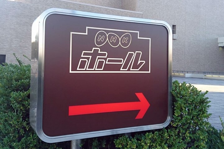 NHKホール周辺の予約できる駐車場まとめ