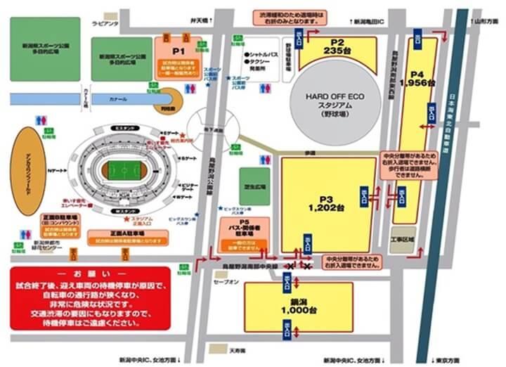 デンカビックスワンスタジアム駐車場マップ