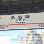 名古屋駅で駐車場おすすめ10選!大規模駐車場を中心にご紹介