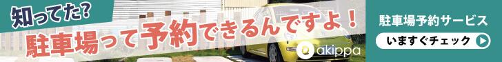 akippaで駐車場を予約する