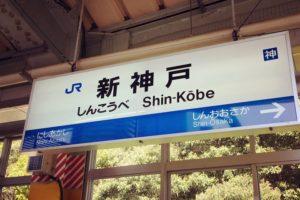 新神戸駅周辺で安くて近い駐車場10選!