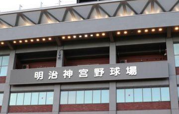 神宮球場から便利な駐車場をまとめて紹介!